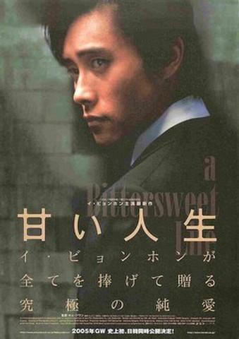 映画チラシ: 甘い人生(イ・ビョンホンが全てを~)