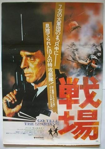 映画ポスター1201: 戦場