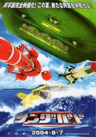 映画チラシ: サンダーバード('04・A4判・トイザらス発行)