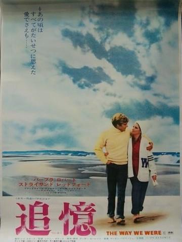 映画ポスター1388: 追憶