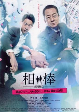 映画チラシ: 相棒 劇場版IV(2枚折)