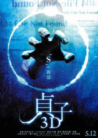 映画チラシ: 貞子3D(題字下)