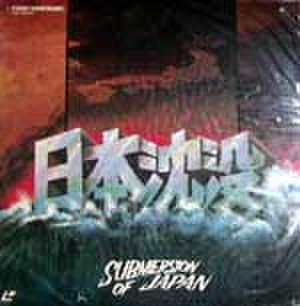 レーザーディスク429: 日本沈没