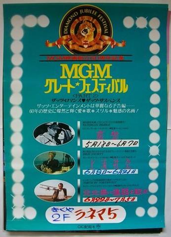 映画ポスター1186: MGMグレート・フェスティバル