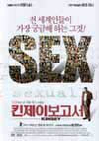 韓国チラシ299: 愛についてのキンゼイ・レポート