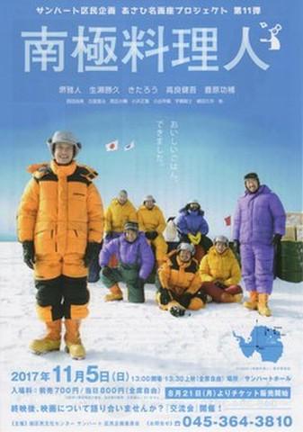 映画チラシ: 南極料理人(A4判・ホール版・あさひ名画座プロジェクト)