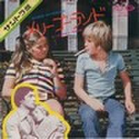 EPレコード282: メリーゴーランド