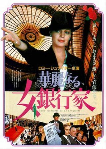 映画チラシ: 華麗なる女銀行家