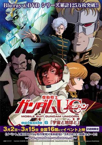 映画チラシ: 機動戦士ガンダムUCユニコーン episode6「宇宙と地球と」