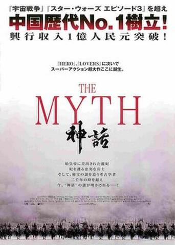 映画チラシ: THE MYTH 神話(人物アップなし)