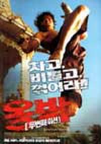 韓国チラシ845: トム・ヤム・クン