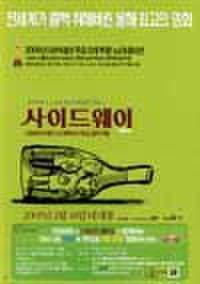 韓国チラシ783: サイドウェイ