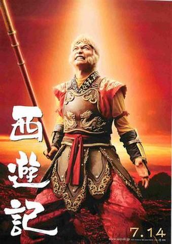 映画チラシ: 西遊記(香取慎吾)(1人)