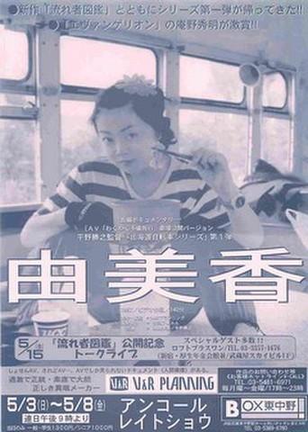 映画チラシ: 由美香(単色・片面・BOX東中野アンコールレイトショウ)