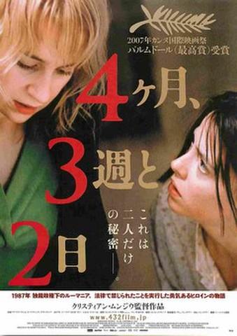 映画チラシ: 4ヶ月、3週と2日