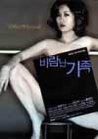 韓国チラシ061: 浮気な家族