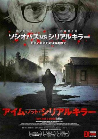 映画チラシ: アイム・ノット・シリアルキラー