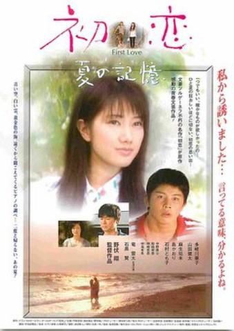 映画チラシ: 初恋 夏の記憶