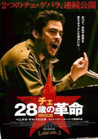 映画チラシ: チェ 28歳の革命(2枚折)