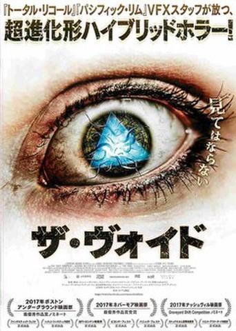 映画チラシ: ザ・ヴォイド