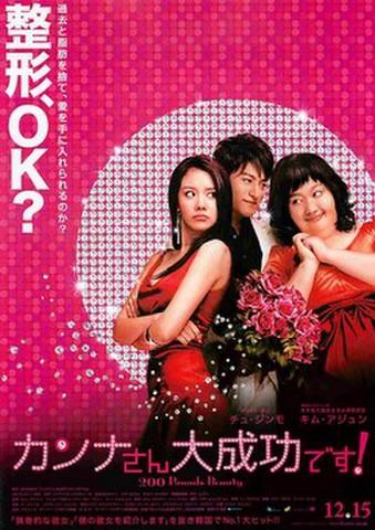 映画チラシ: カンナさん大成功です!(韓国)
