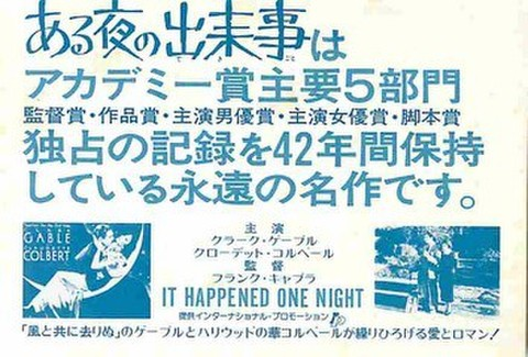 ある夜の出来事(試写状・リバイバル・単色・宛名記入済)