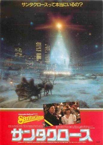 映画チラシ: サンタクロース(イラストなし)