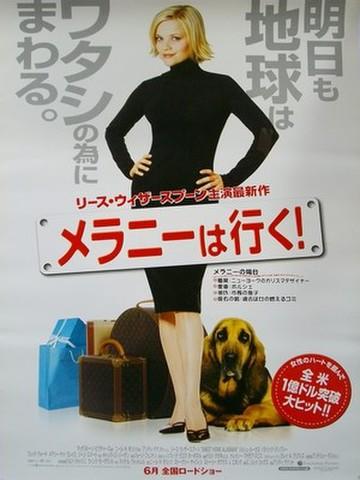 映画ポスター1325: メラニーは行く!