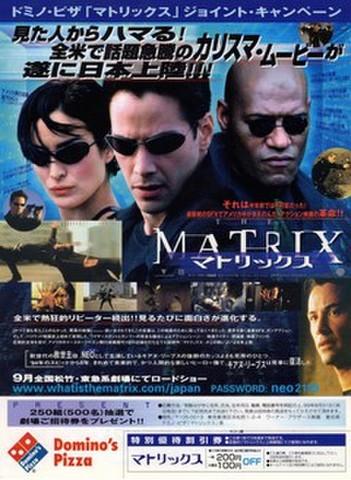 映画チラシ: マトリックス(B5判小・ドミノピザタイアップ)