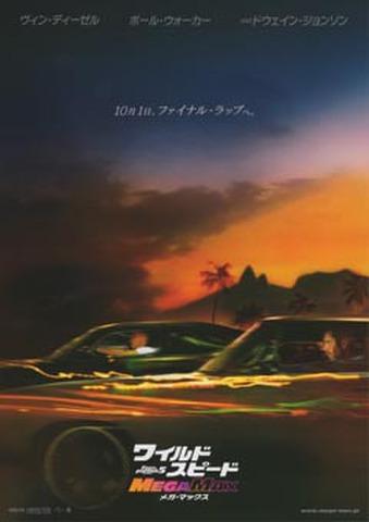 映画チラシ: ワイルドスピード メガ・マックス(タテ位置・10月1日~)