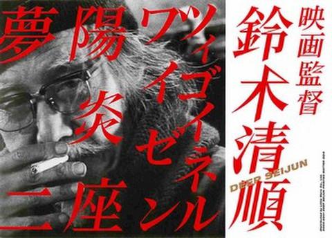映画チラシ: 【鈴木清順】映画監督・鈴木清順 ツィゴイネルワイゼン/陽炎座/夢二