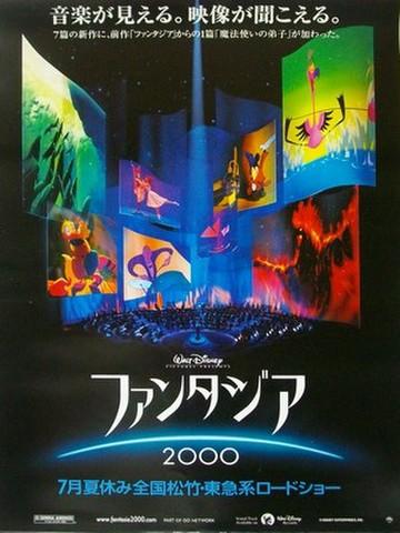 映画ポスター1313: ファンタジア2000