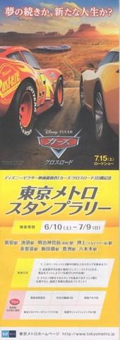 映画チラシ: カーズ クロスロード(変型・5枚折・東京メトロスタンプラリー)