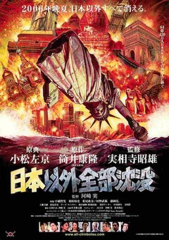 映画チラシ: 日本以外全部沈没
