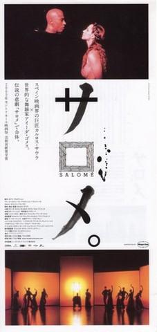 映画チラシ: サロメ(カルロス・サウラ)(変形・ペラ)