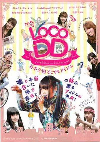 映画チラシ: LOCODD 日本全国どこでもアイドル