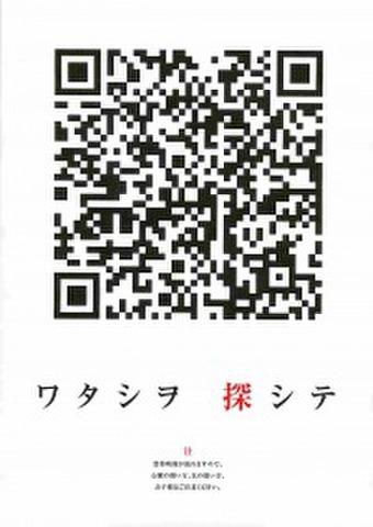映画チラシ: ワタシヲ探シテ