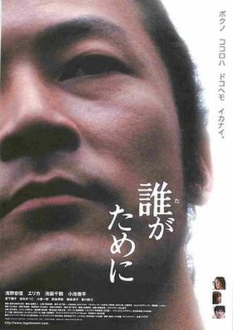 映画チラシ: 誰がために(浅野忠信)