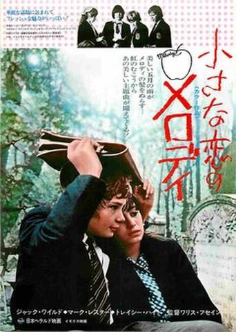 映画チラシ: 小さな恋のメロディ(リバイバル)