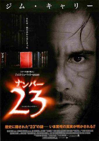 映画チラシ: ナンバー23(歴史に隠された~)