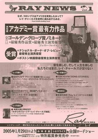 映画チラシ: Ray レイ(単色・片面・RAY NEWS vol.1)