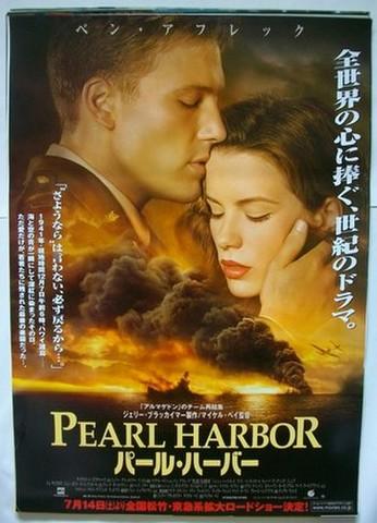 映画ポスター1207: パール・ハーバー