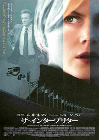 映画チラシ: ザ・インタープリター(裏面写真3点)