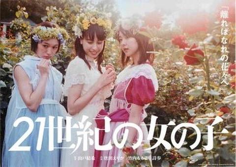 映画チラシ: 21世紀の女の子(「離ればなれの花々へ」)