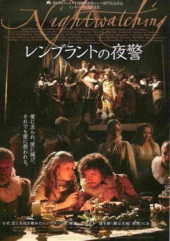 映画チラシ: レンブラントの夜警(題字上)
