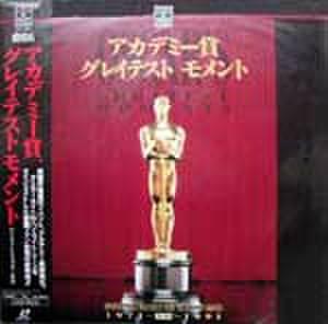 レーザーディスク351: アカデミー賞 グレイテスト モメント