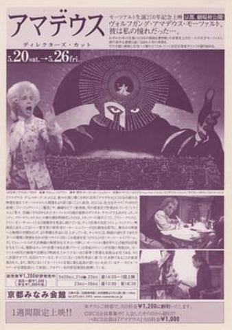 映画チラシ: アマデウス ディレクターズ・カット(A4判・片面・単色・京都みなみ会館)