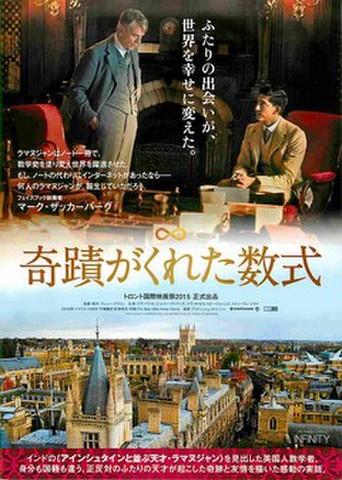 映画チラシ: 奇蹟がくれた数式(ふたりの出会いが~)