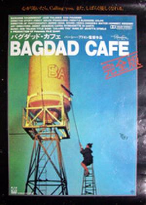 映画ポスター0275: バグダッド・カフェ 完全版