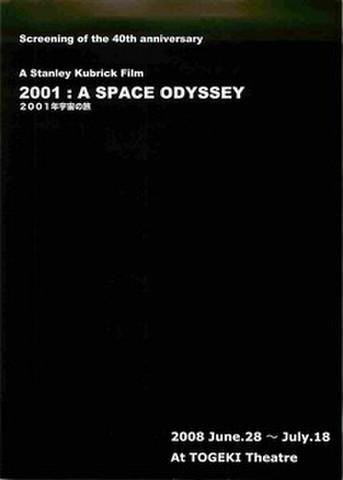 映画チラシ: 2001年宇宙の旅('08リバイバル)(単色・東劇)